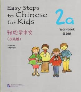 China Language Textbooks